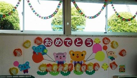 1号棟内 大崎市木の実幼稚園